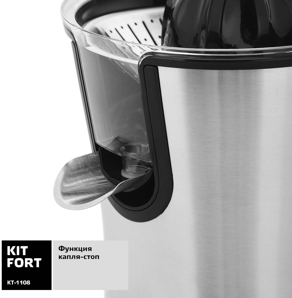 Соковыжималка Kitfort КТ-1108 Kitfort