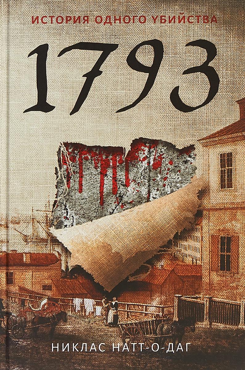Натт-о-Даг Никлас История одного убийства. 1793