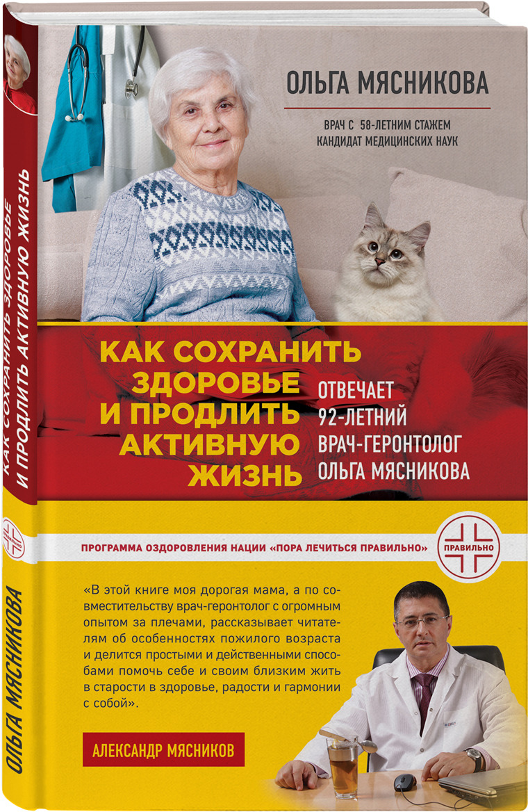 Ольга Мясникова Как сохранить здоровье и продлить активную жизнь. Отвечает 92-летний врач-геронтолог Ольга Мясникова