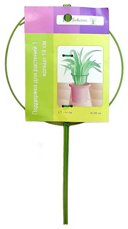 Опора для растений Best Solution, 1 кольцо, диаметр 14 см, высота 28 см опора для растений garden show круглая 1 кольцо диаметр 20 см высота 30 см 5 шт