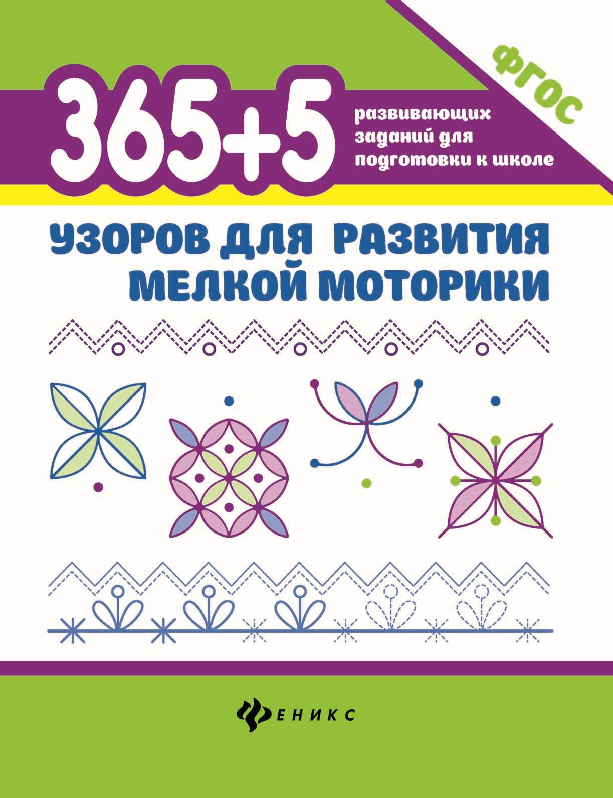 Т. Воронина 365+5 узоров для развития мелкой моторики воронина т фофлина н прописи для школьников