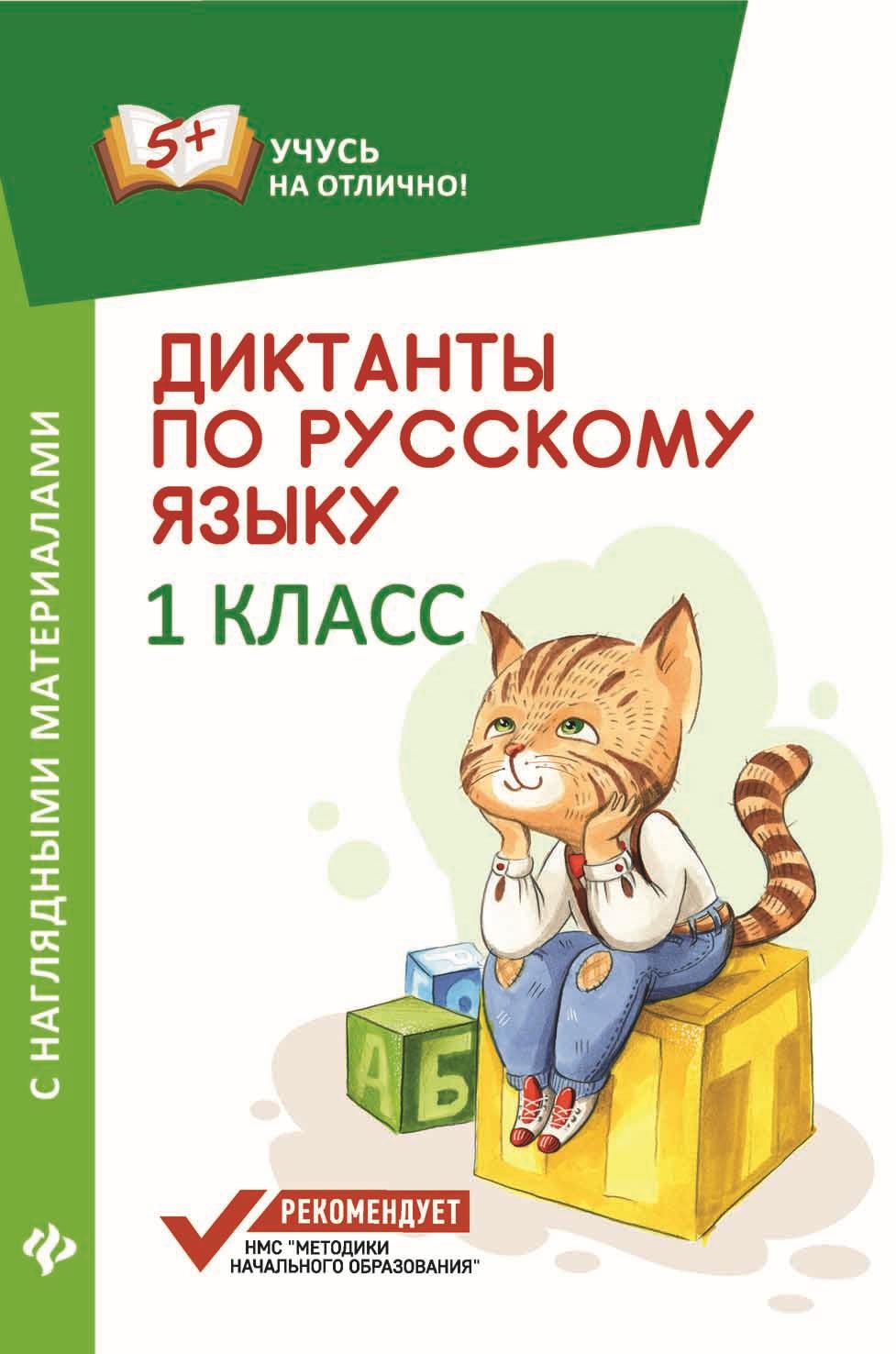 Бахурова Е.П. Диктанты по русскому языку. 1 класс. С наглядными материалами
