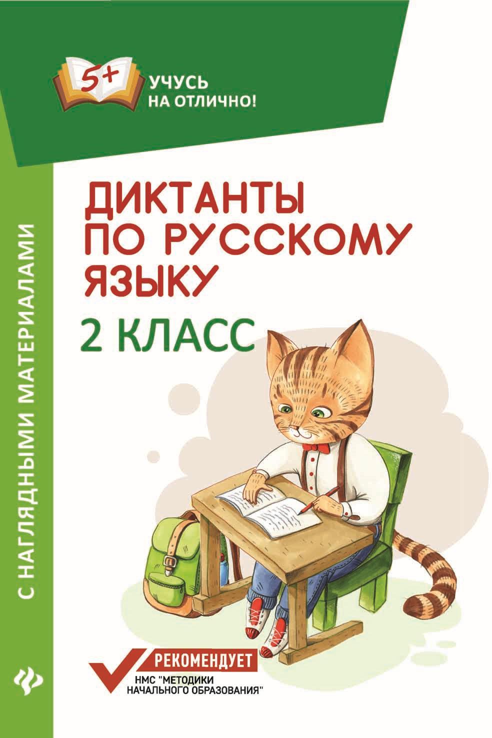 Бахурова Е.П.. Диктанты по русскому языку. 2 класс. С наглядными материалами