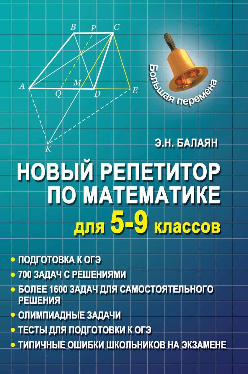 Балаян Э.Н.. Новый репетитор по математике для 5-9 классов