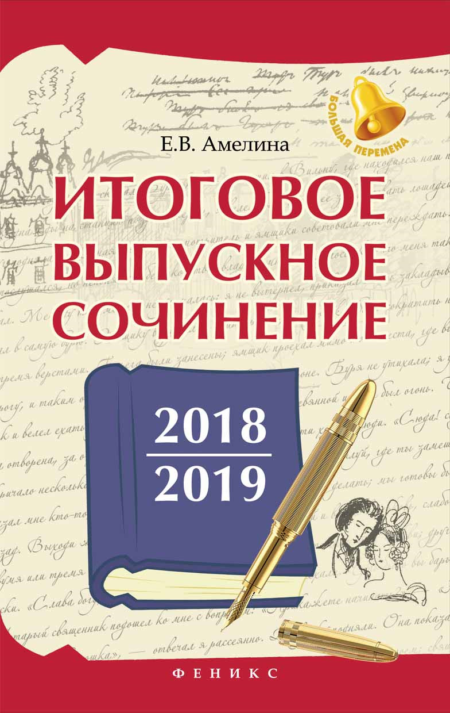 Е. В. Амелина Итоговое выпускное сочинение 2018/2019 е в амелина анализ произведений о войне пишем итоговое сочинение
