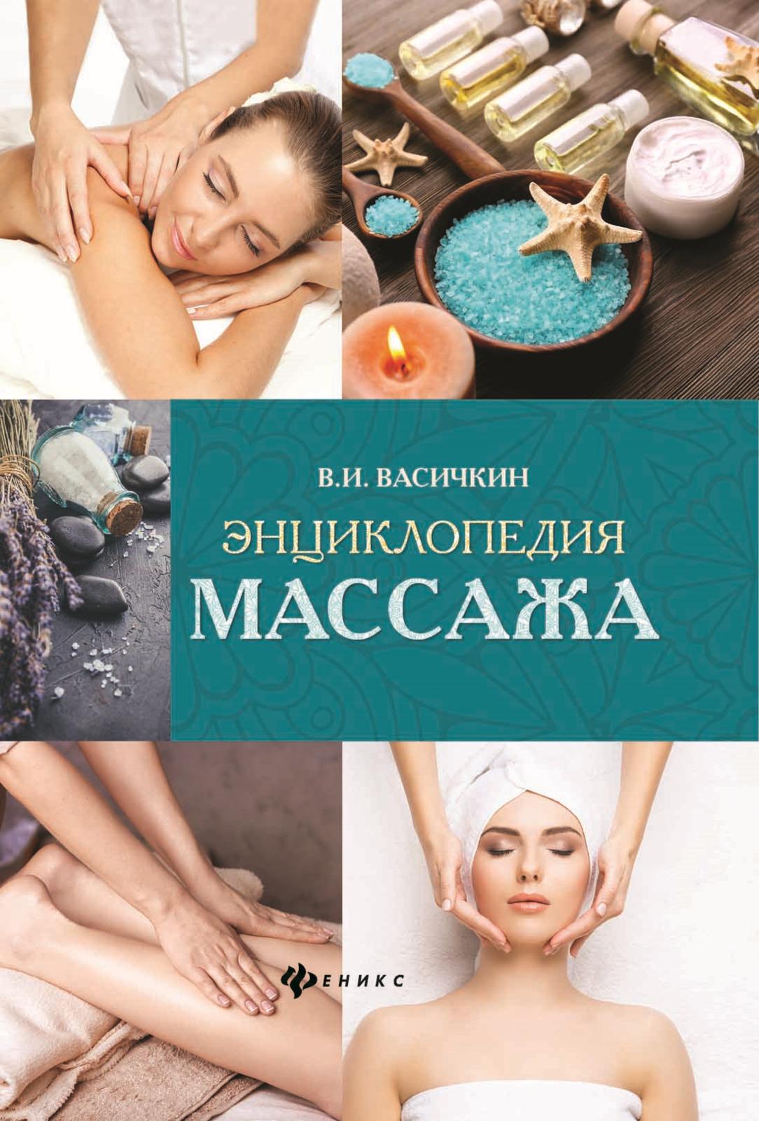 В. И. Васичкин Энциклопедия массажа