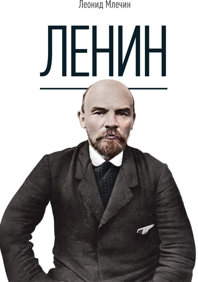Л. М. Млечин Ленин