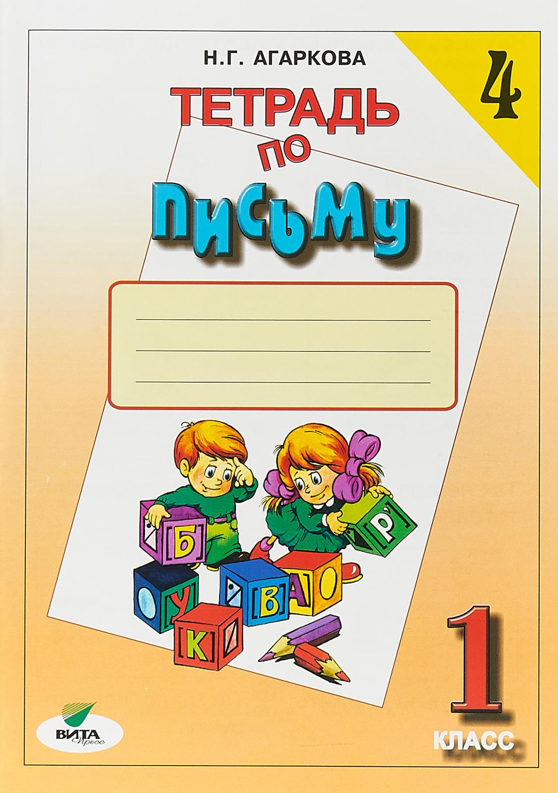 Н. Г. Агаркова Тетрадь по письму №4. 1 класс