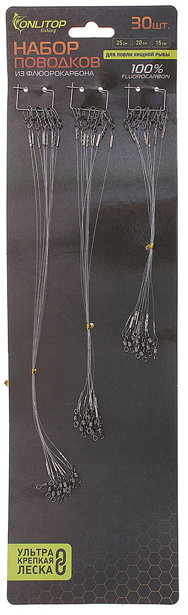 Набор поводков Onlitop, 0,35 мм, 30 шт. 1067630
