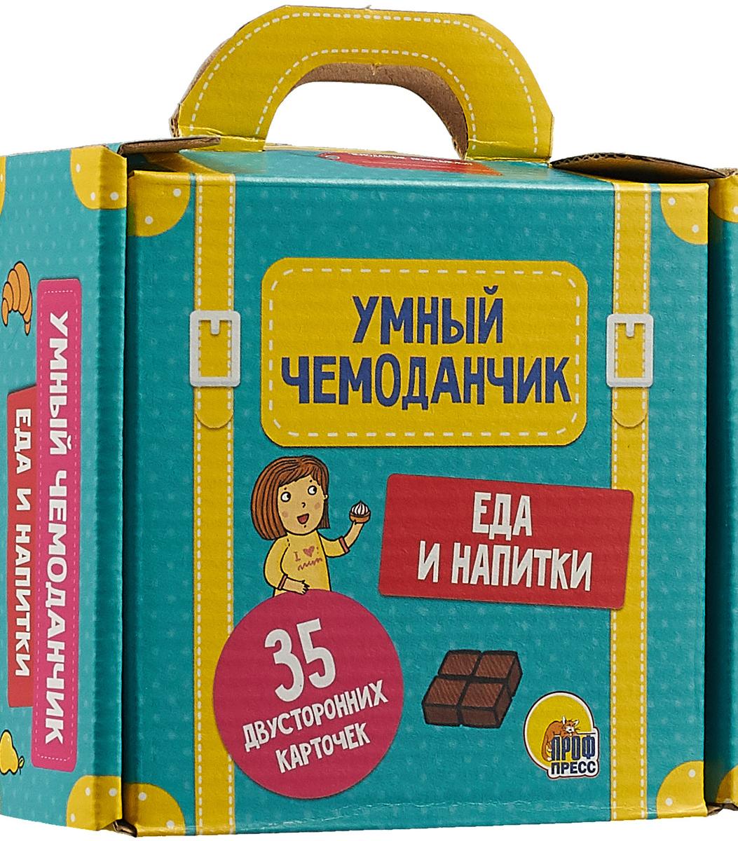 А. Скворцова Умный чемоданчик. Еда и напитки. 35 карточек скворцова а ред умный чемоданчик животные и их детеныши