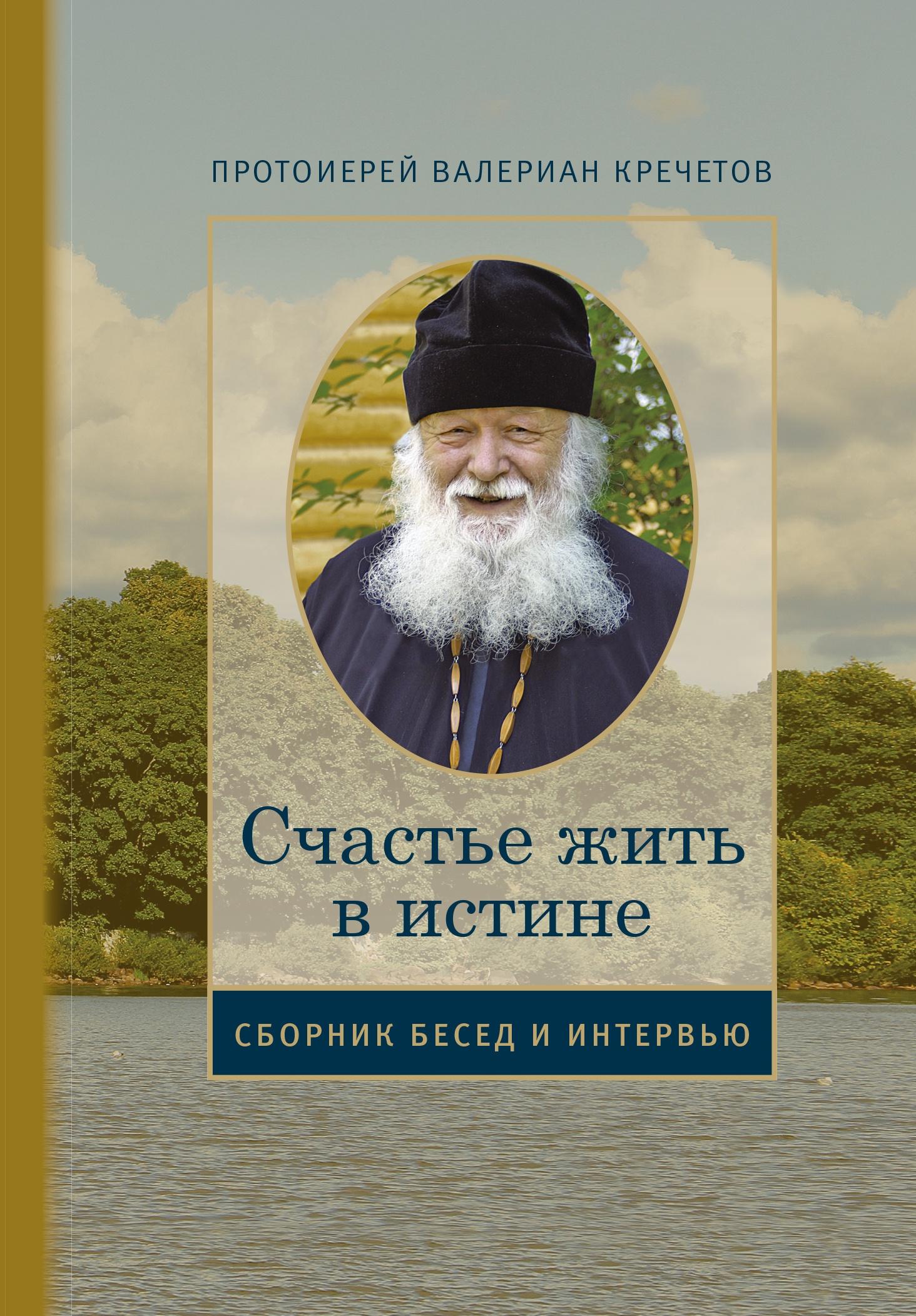 все цены на Протоиерей Валериан Кречетов Счастье жить в истине онлайн