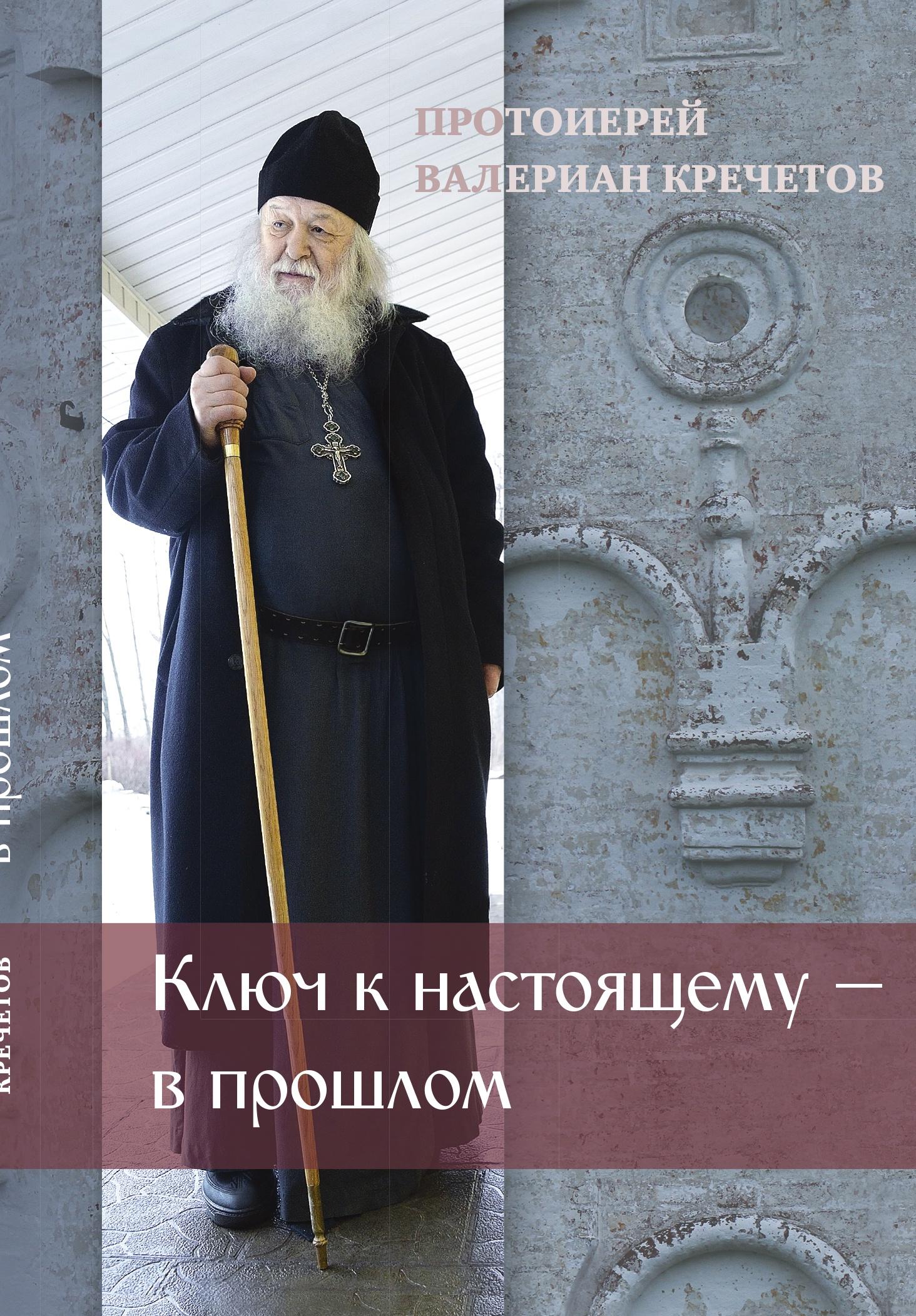 все цены на Протоиерей Валериан Кречетов Ключ к настоящему - в прошлом. онлайн
