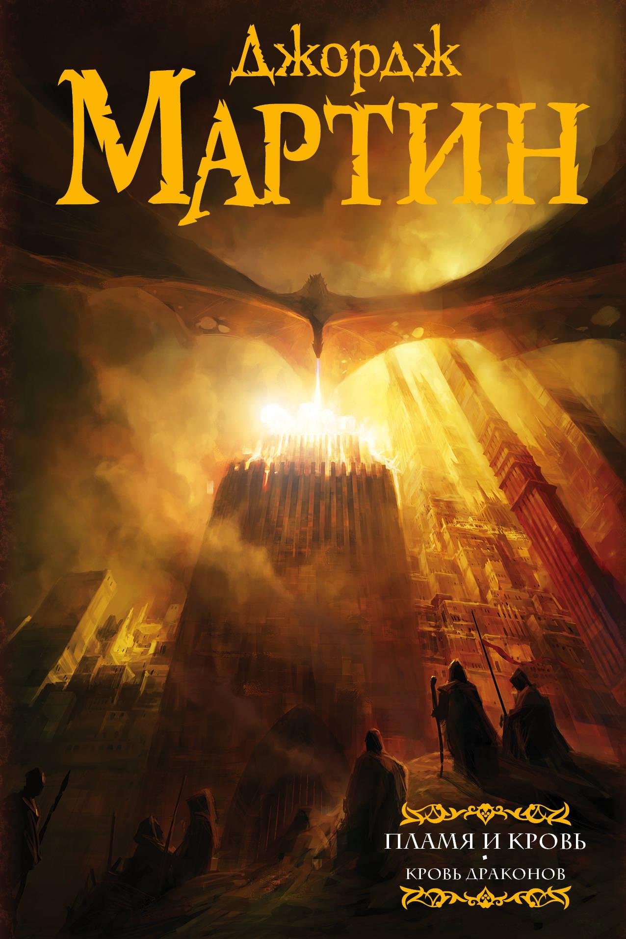 Джордж Р.Р. Мартин Пламя и кровь. Кровь драконов