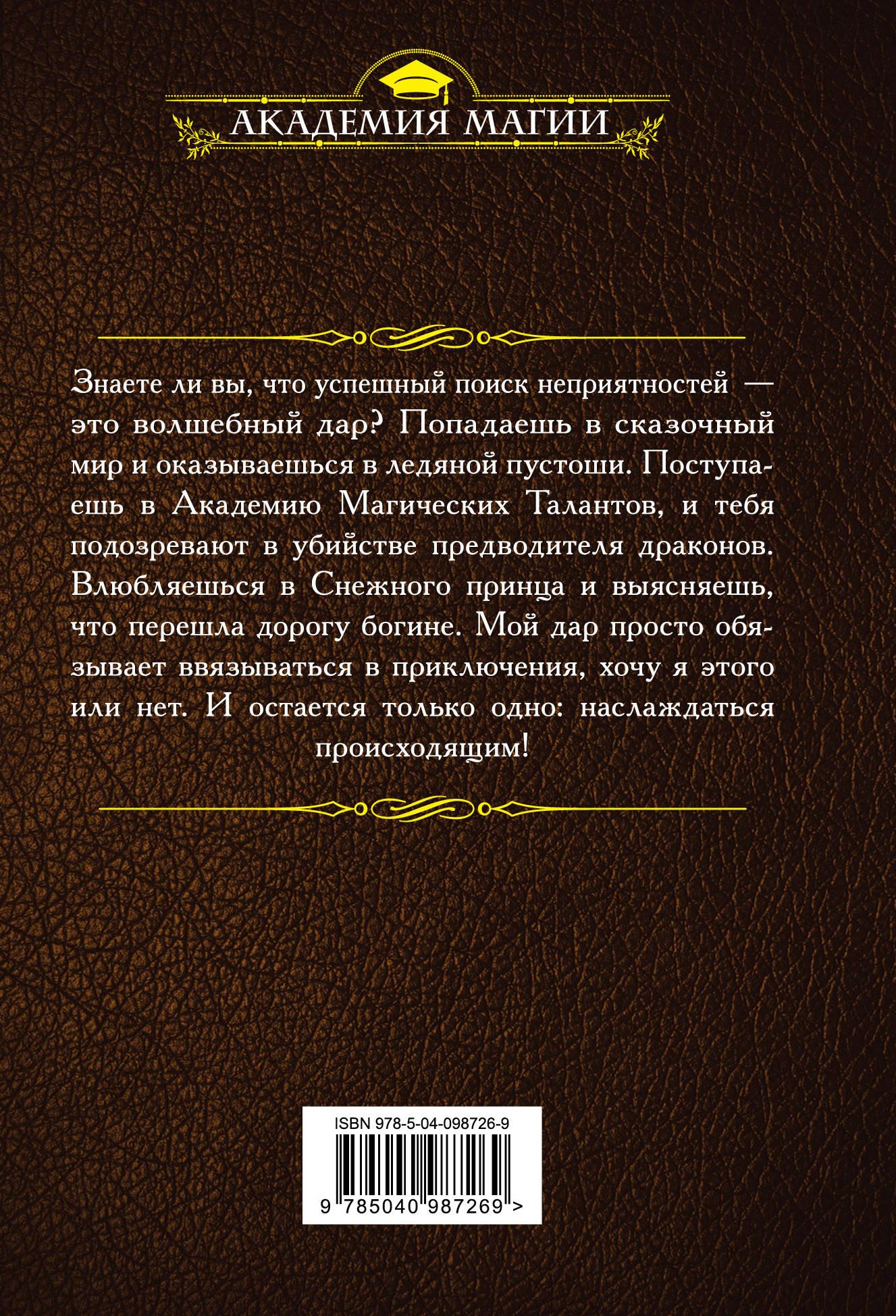 Академия Магических Талантов. О. С. Шерстобитова