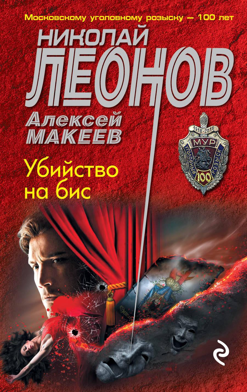 Леонов Николай Иванович, Макеев Алексей Викторович Убийство на бис