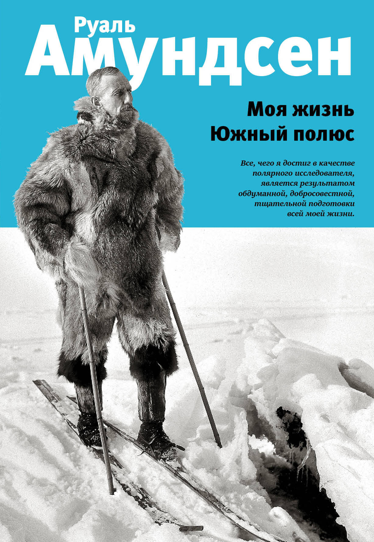 Руаль Амундсен Моя жизнь. Южный полюс