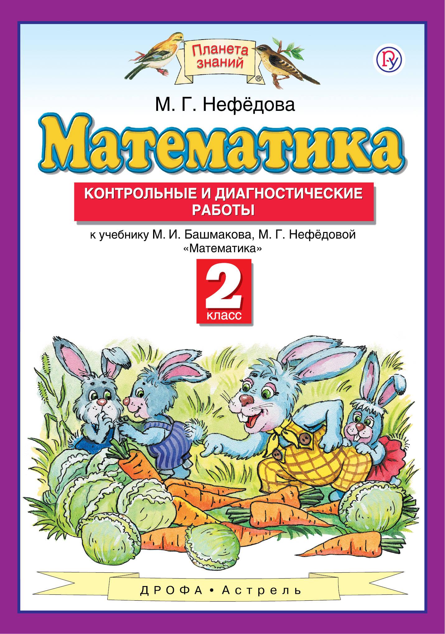 М. Г. Нефедова Математика. 2 класс. Контрольные и диагностические работы