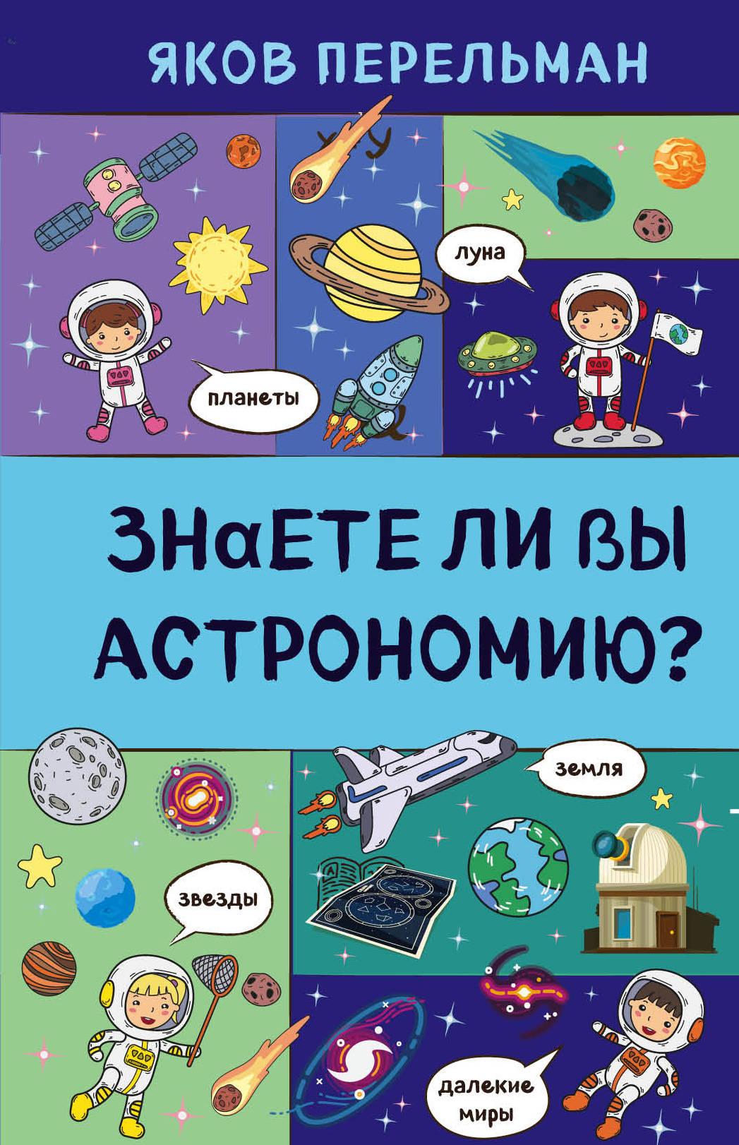 Яков Перельман Занимательная астрономия