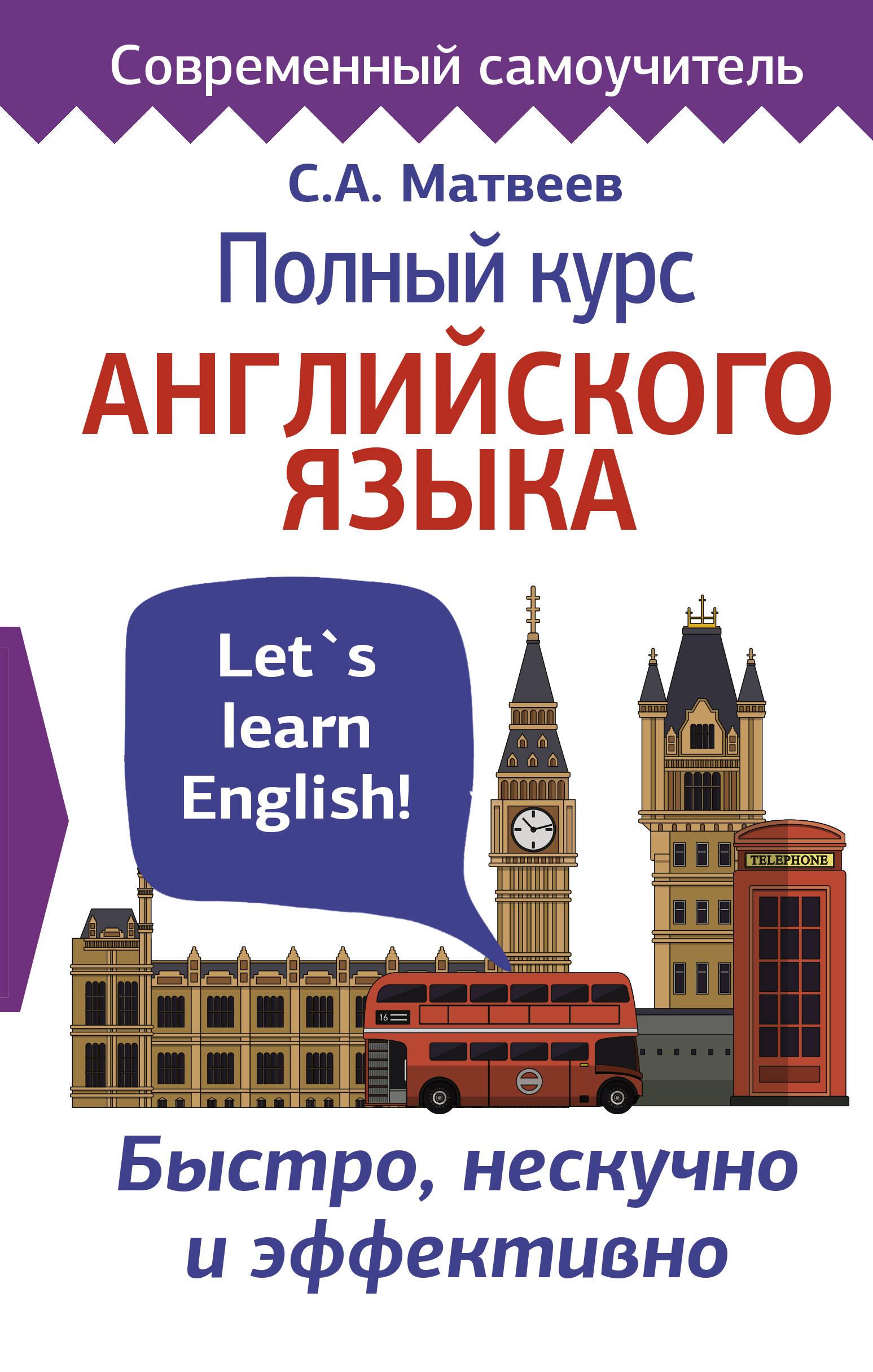 С. А. Матвеев. Полный курс английского языка. Быстро, нескучно и эффективно
