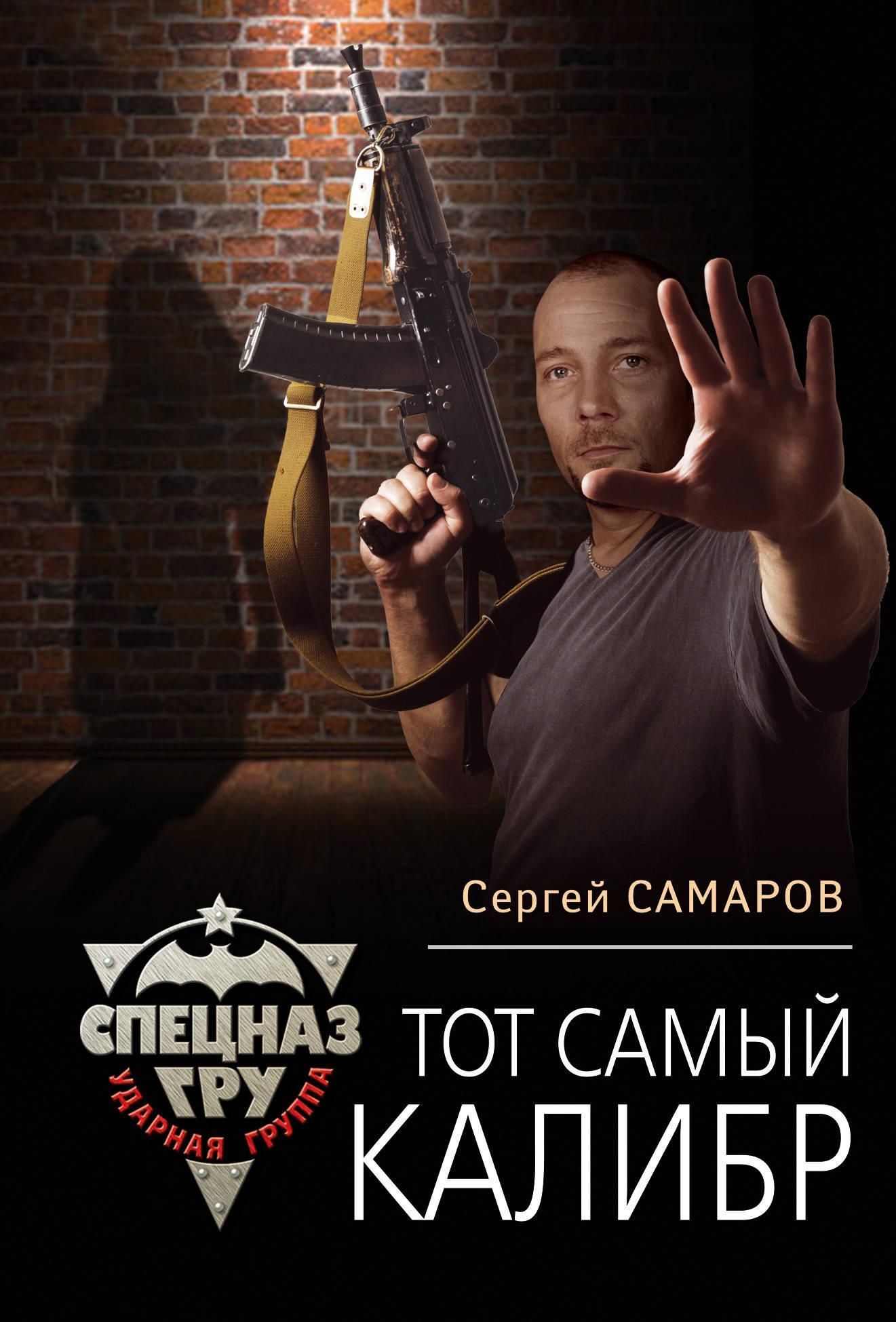 Самаров Сергей Васильевич Тот самый калибр