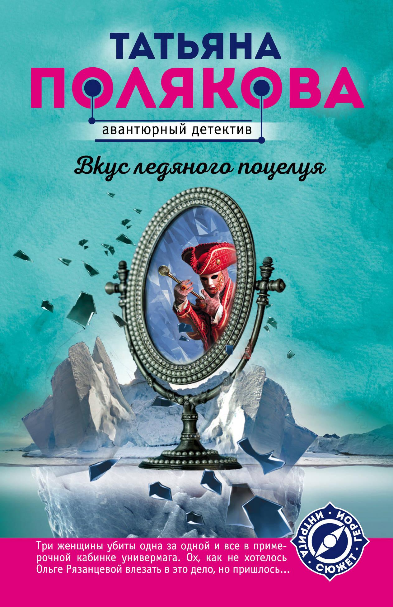 Т. В. Полякова Вкус ледяного поцелуя