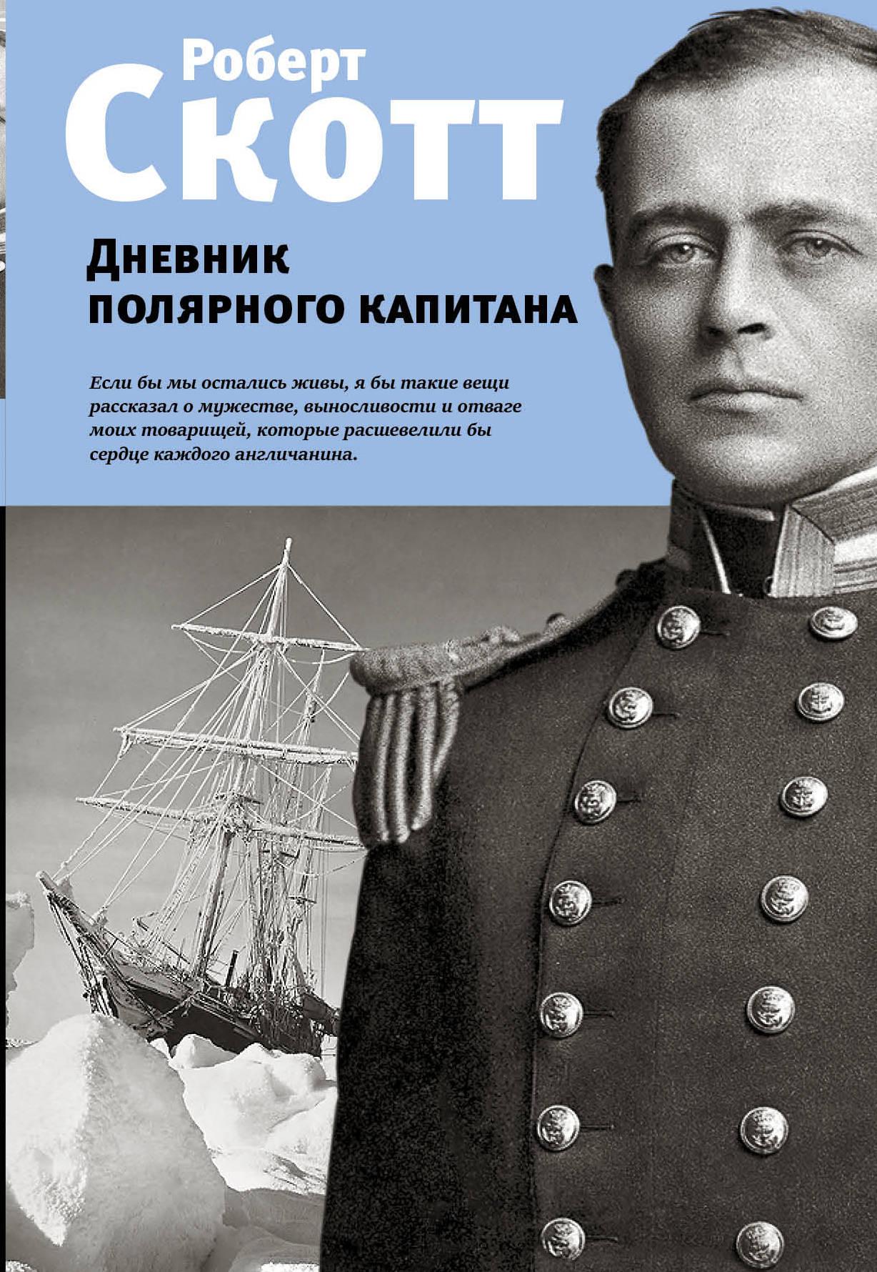 Р. Ф. Скотт Дневник полярного капитана