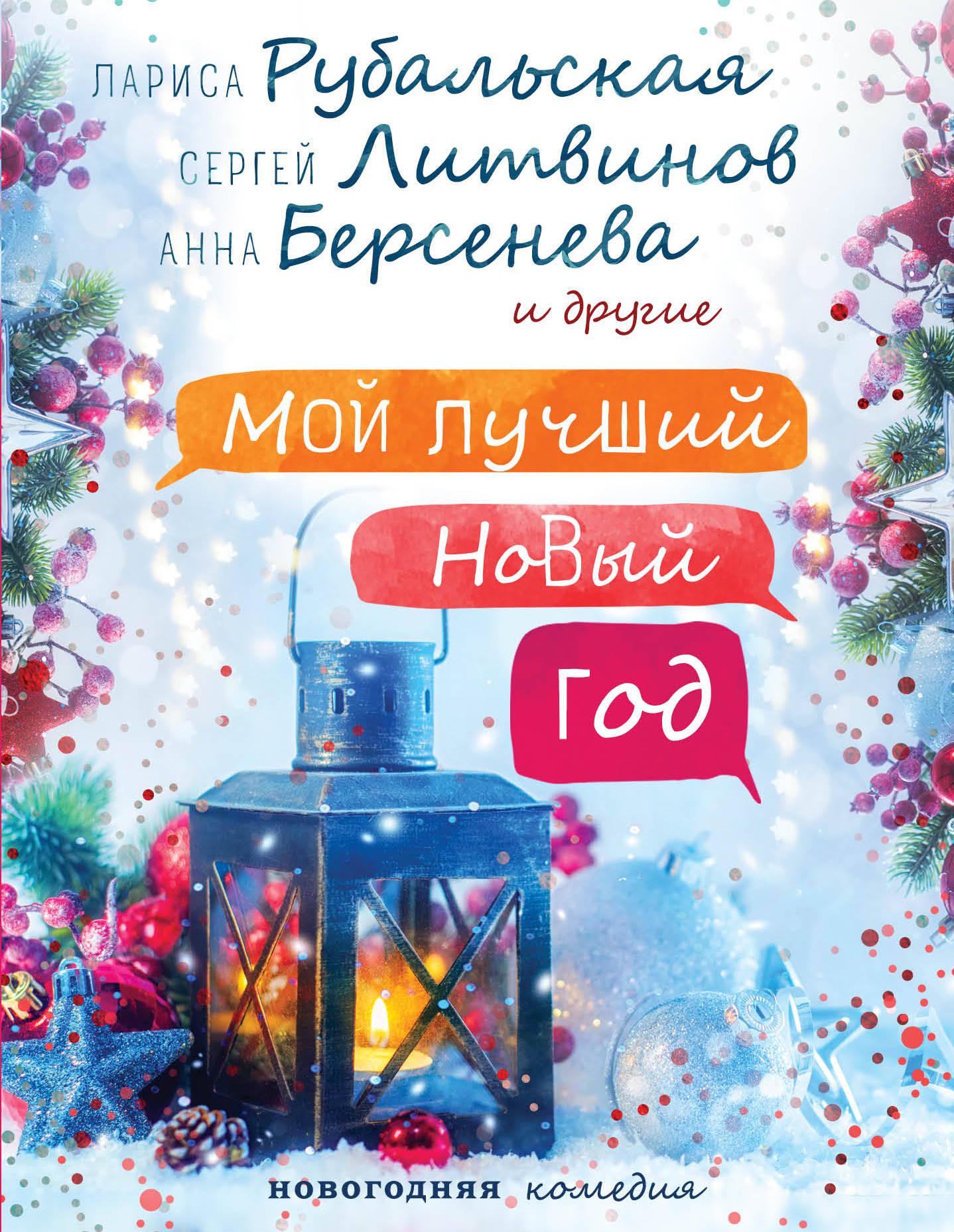Л. Рубальская,С. Литвинов,А.Берсенева Мой лучший Новый год