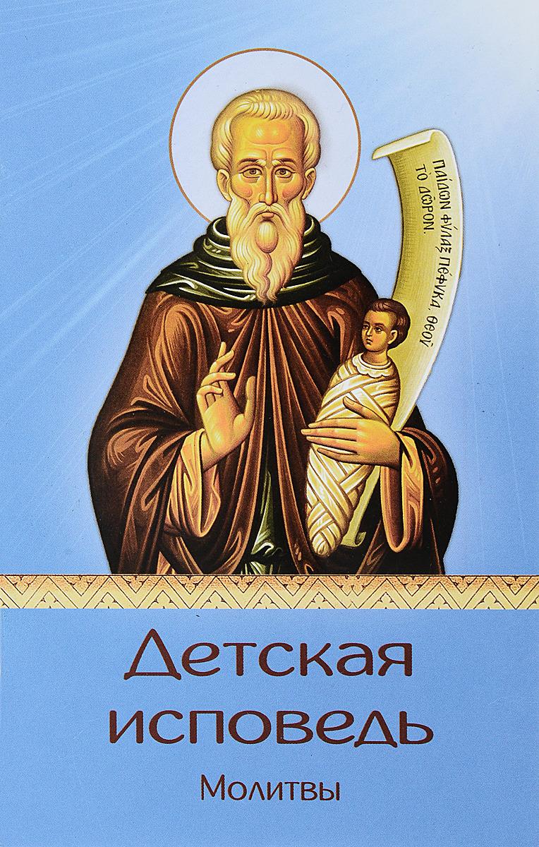 Протоиерей Максим Брусов Детская исповедь. Молитвы как накормить ребёнка