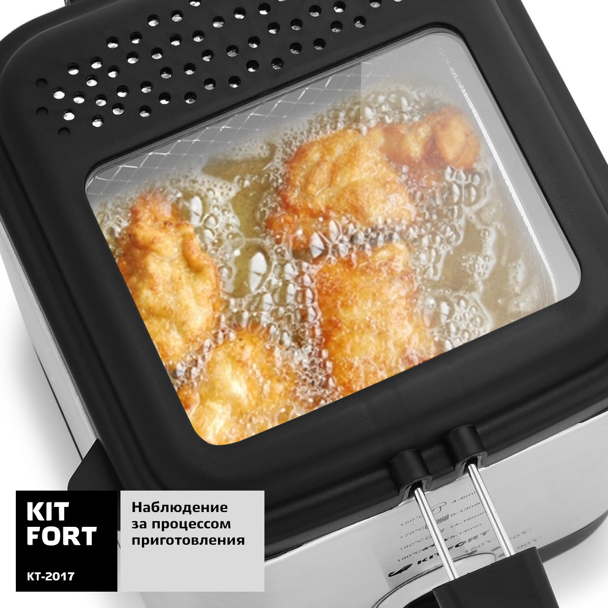 Фритюрница Kitfort КТ-2017 Kitfort