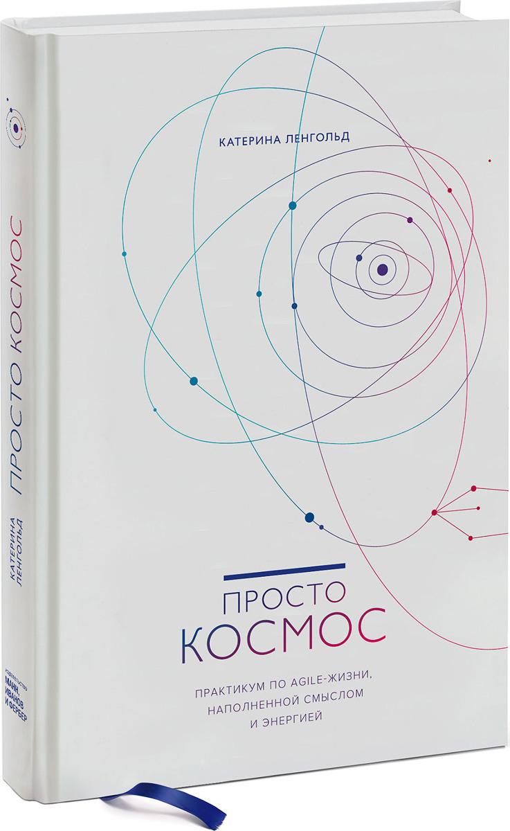 Катерина Ленгольд Просто космос. Практикум по Agile-жизни, наполненной смыслом и энергией