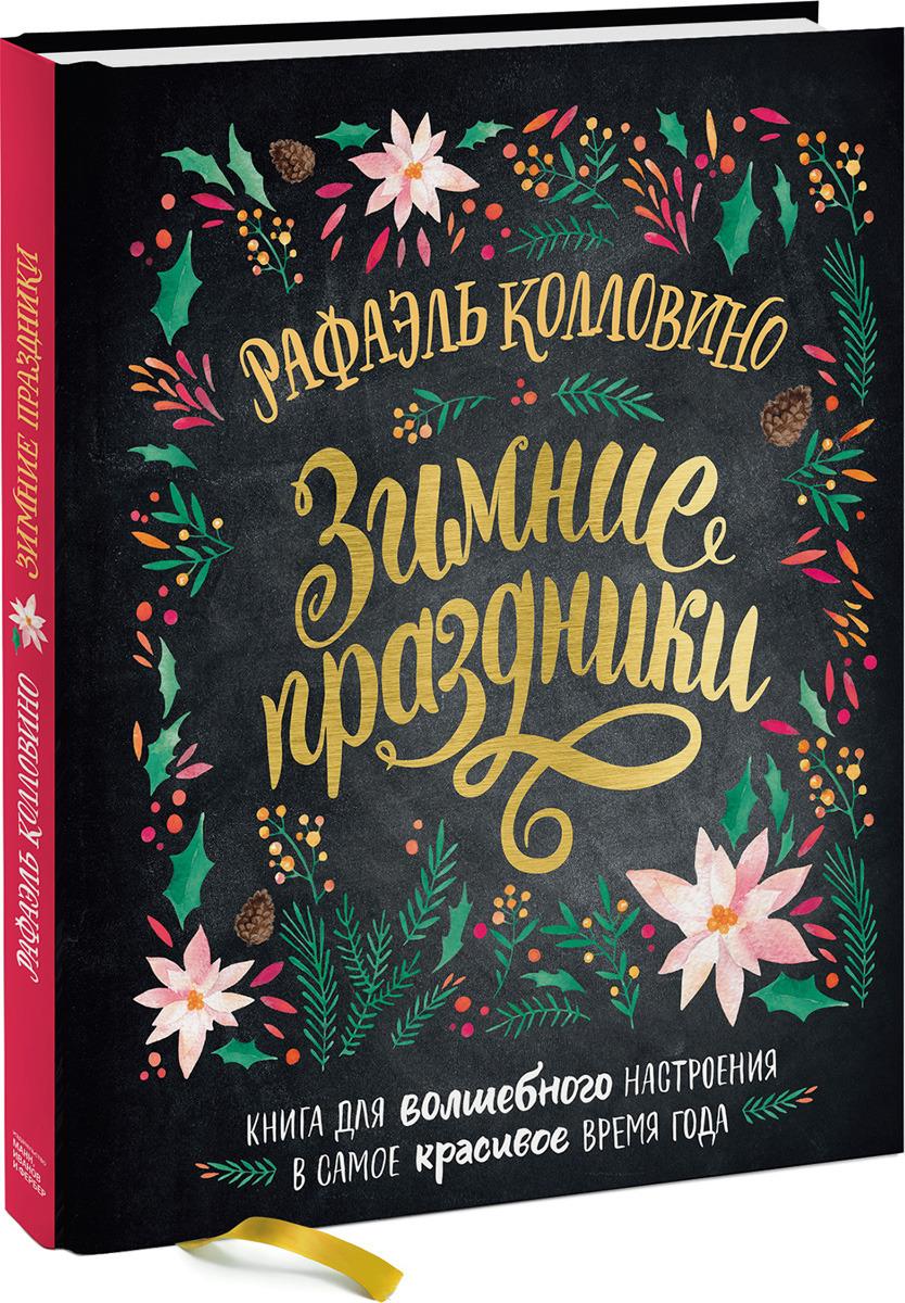 Рафаэль Колловино Зимние праздники. Книга для волшебного настроения в самое красивое время года