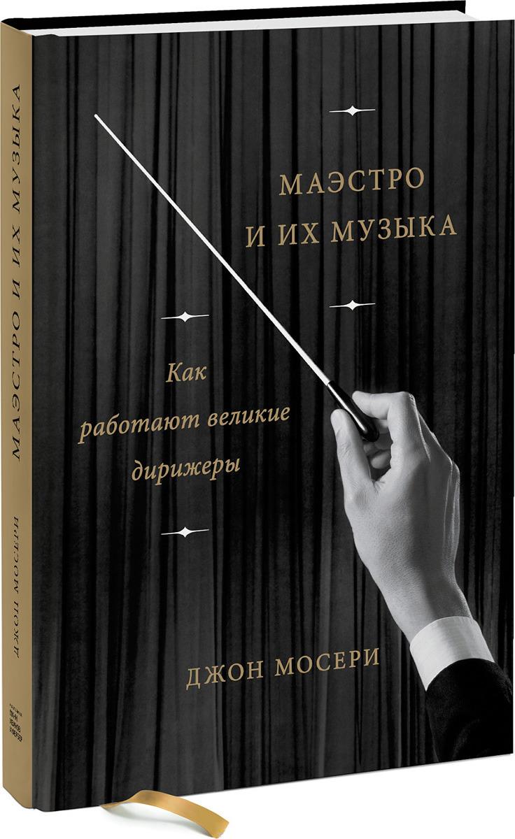 Джон Мосери Маэстро и их музыка. Как работают великие дирижеры