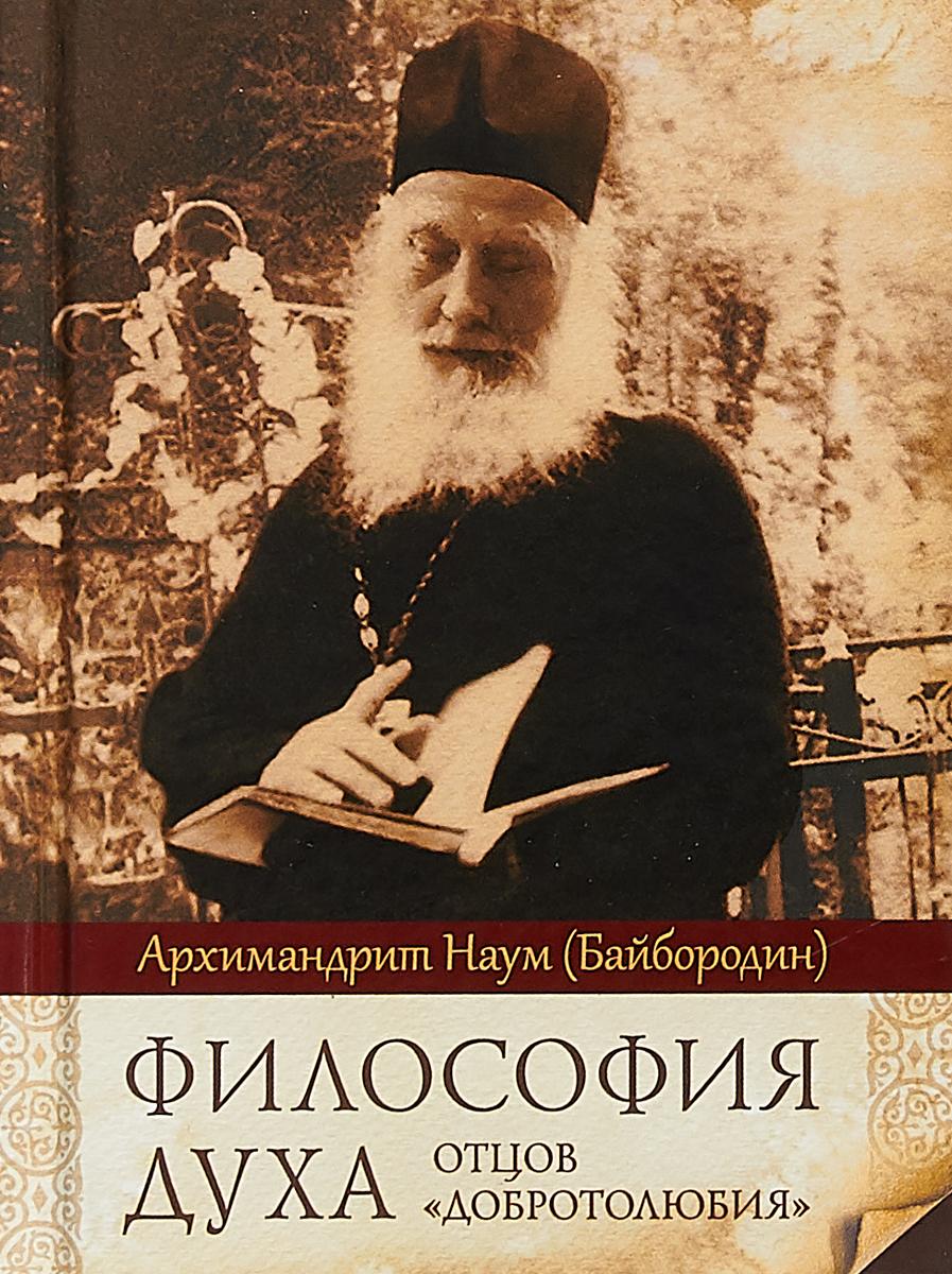 """Наум(Байбородин),архимандрит Философия духа отцов """"Добротолюбия"""""""