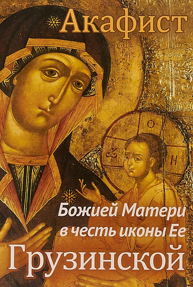 Акафист Пресвятой Богородице в честь иконы Ее Грузинской