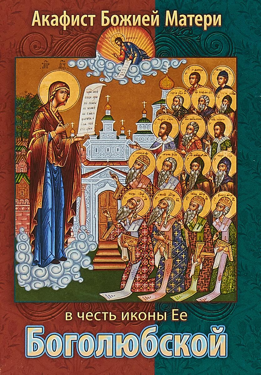 Акафист Божией Матери в честь иконы Ее Боголюбской
