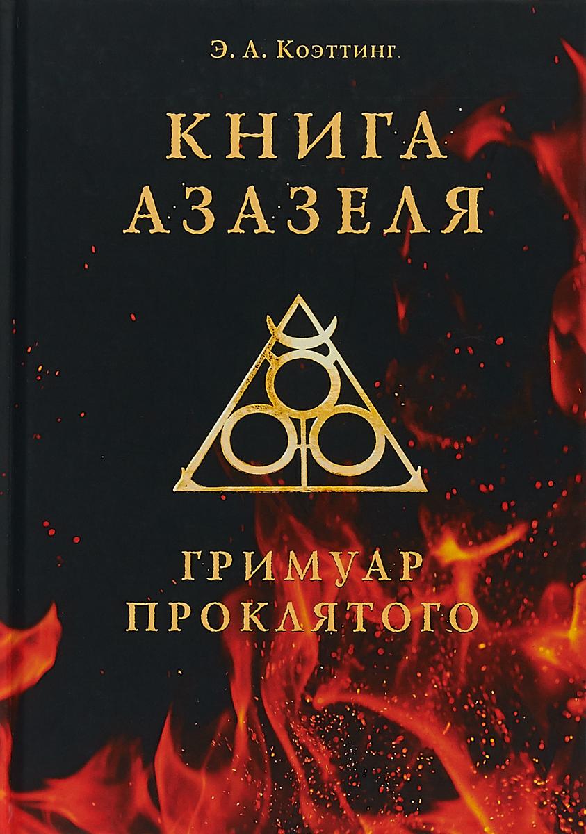 Э. А. Коэттин Книга Азазеля. Гримуар проклятого