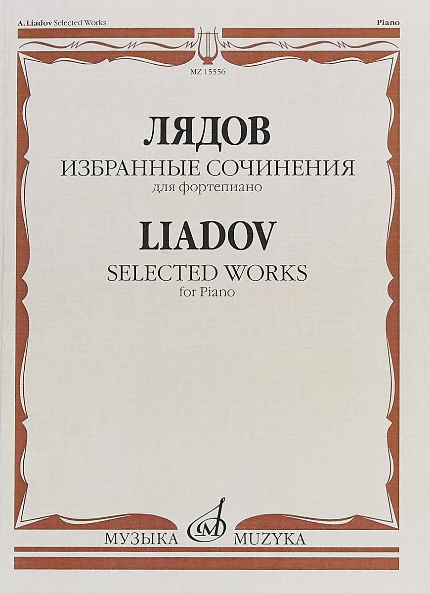 А. Лядов Избранные сочинения для фортепиано / Anatoly Liadov. Selected Works for Piano скотт джоплин регтаймы для фортепиано ragtimes for piano