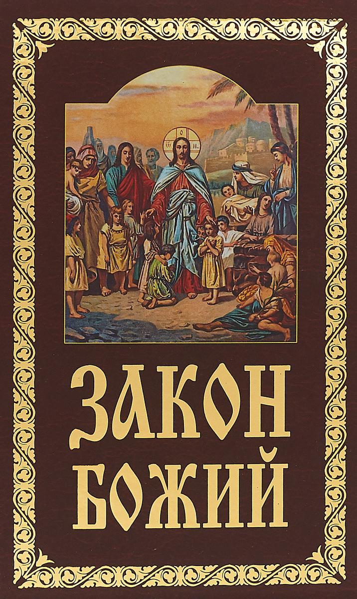 Протоиерей Серафим Слободской Закон Божий