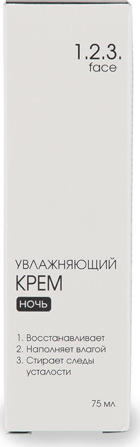 Ночной крем для лица 1. 2. 3. , увлажняющий, 75 мл 1.2.3.