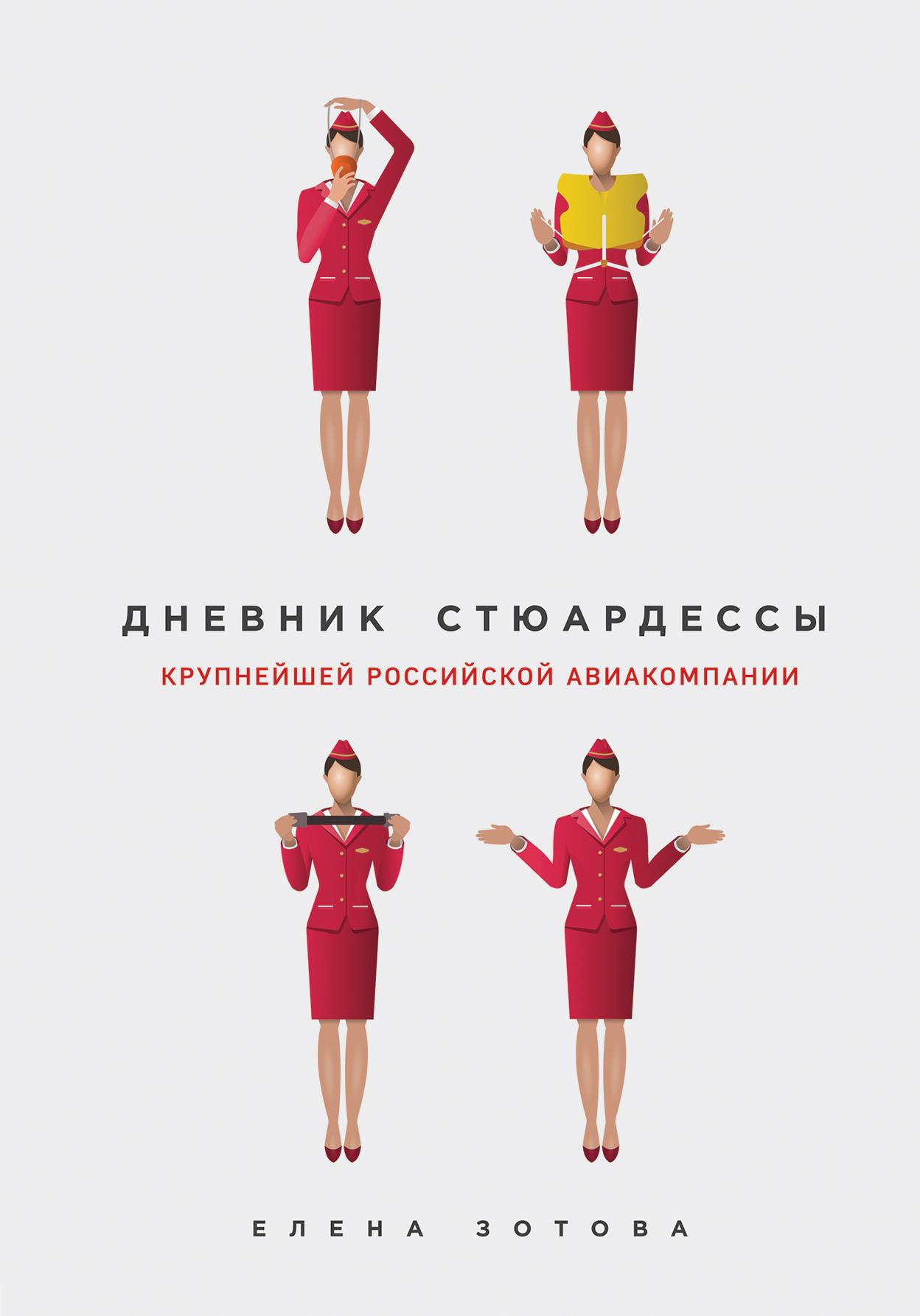Елена Зотова Дневник стюардессы елена зотова дневник стюардессы
