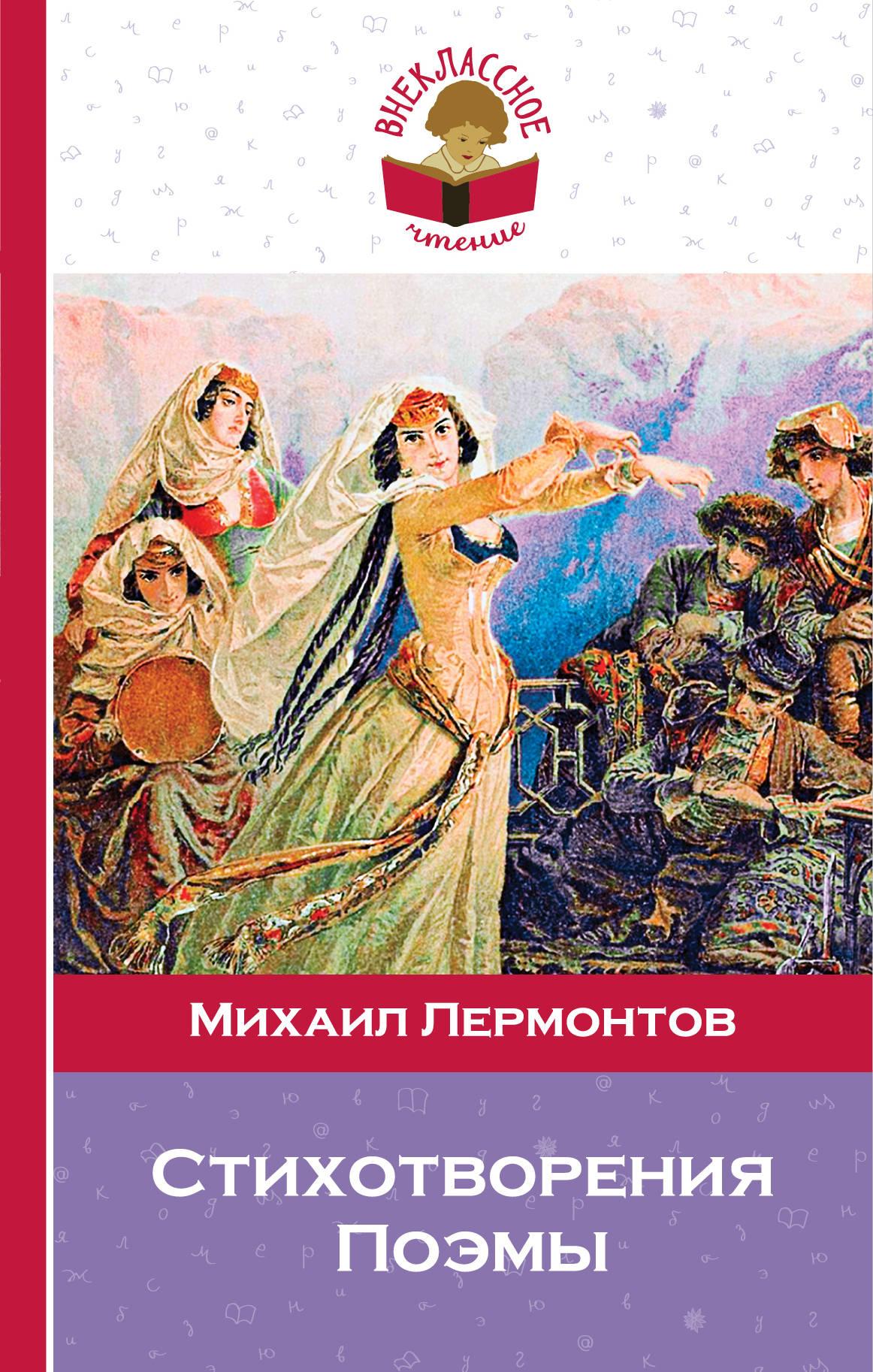 М. Ю. Лермонтов Михаил Лермонтов. Стихотворения. Поэмы мамочева ю мой радар стихотворения