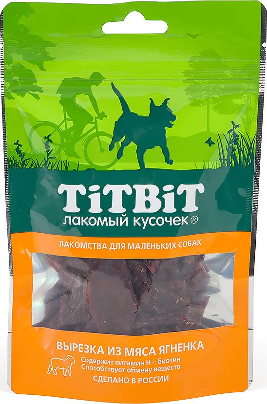 Лакомство Titbit Вырезка из мяса ягненка для собак малых пород, 010679, 50 г лакомство titbit вырезка из мяса ягненка для собак малых пород 50 г