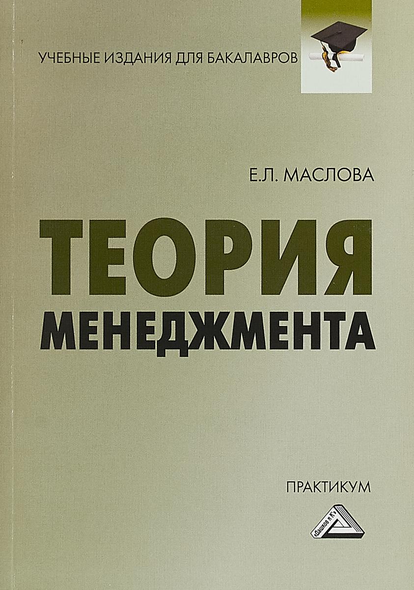 Е. Л. Маслова Теория менеджмента: Практикум для бакалавров