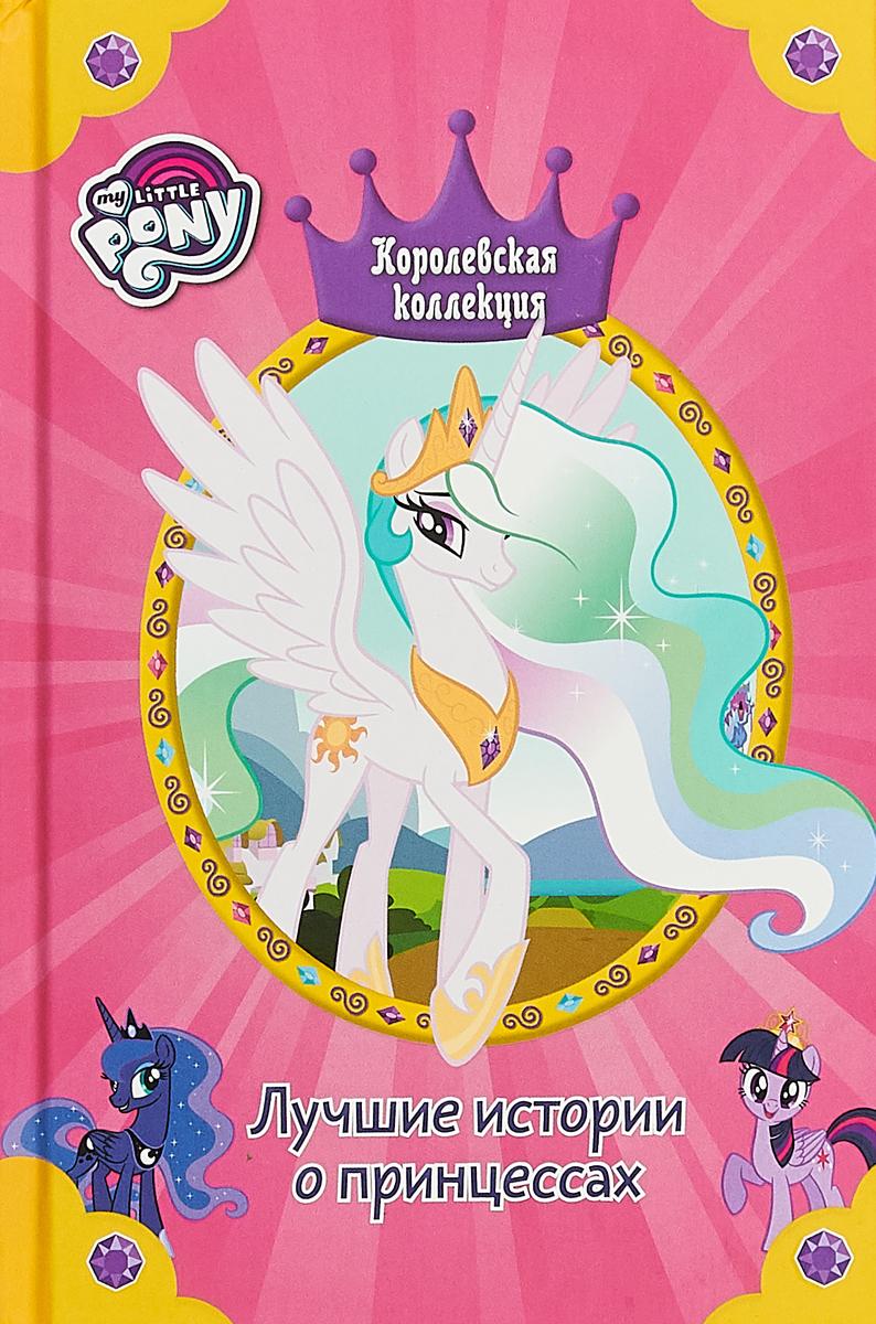 Дж. М. Бэрроу Мой маленький пони. Королевская коллекция. Лучшие истории о принцессах