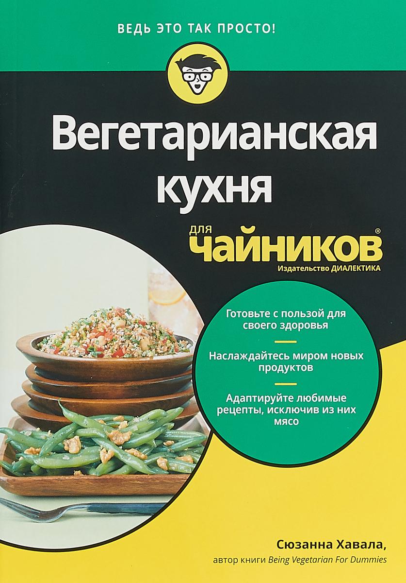 Сюзанна Хавала Вегетарианская кухня для чайников хавала с вегетарианская кухня для чайников