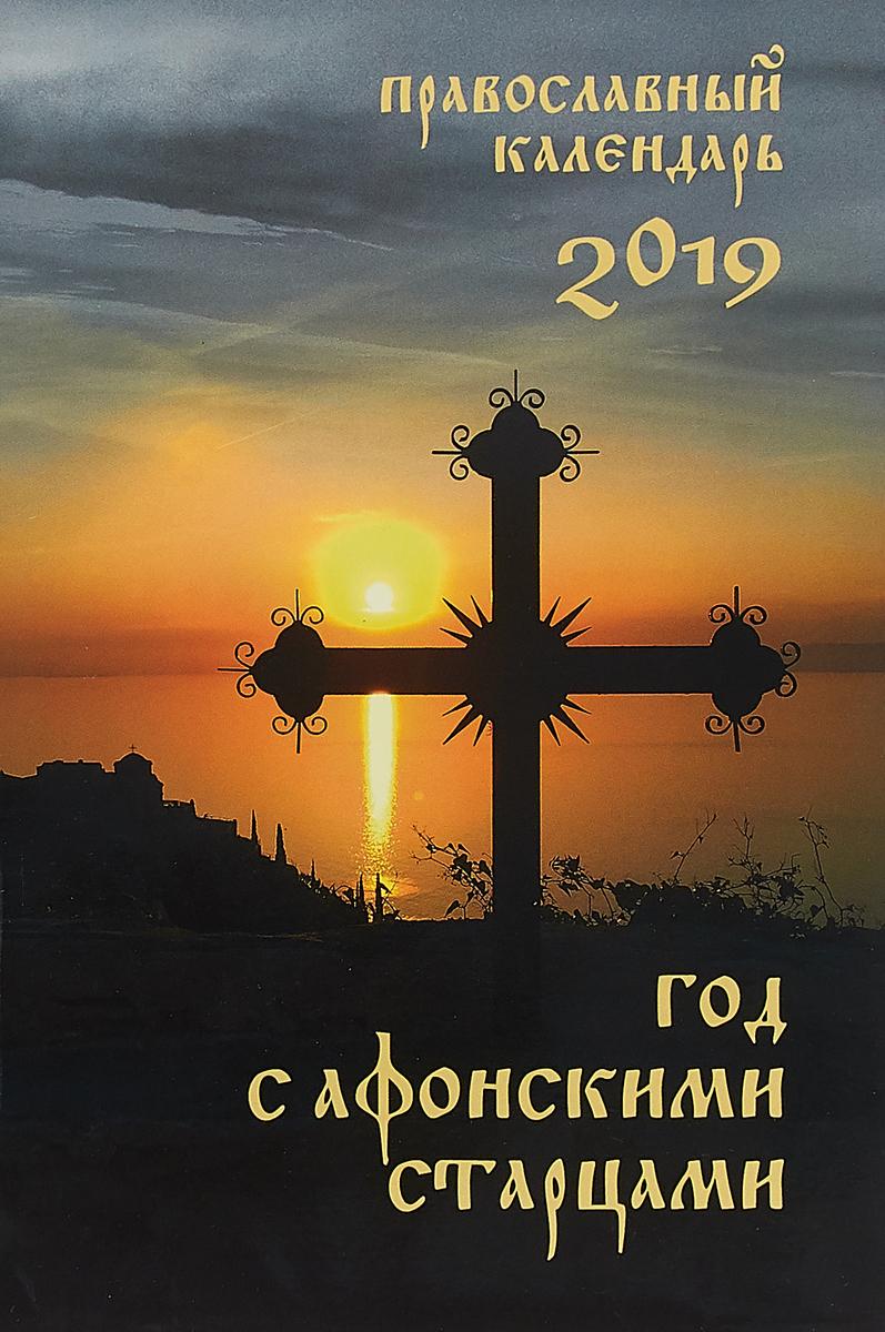 Православный календарь на 2019 год. Год с афонскими старцами
