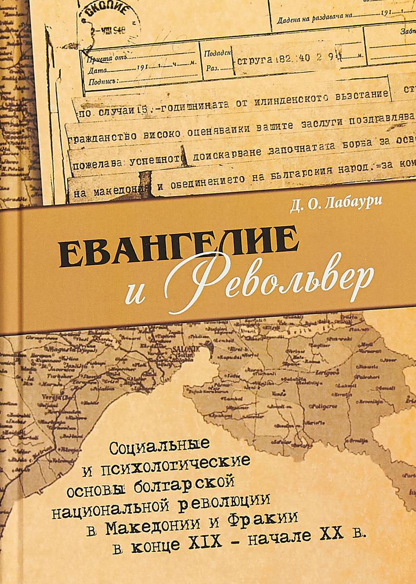Д.О. Лабаури Евангелие и револьвер. Социальные и психологические основы болгарской национальной революции в Макед