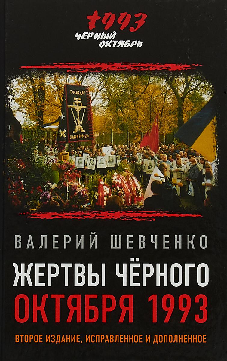 Жертвы Черного Октября 1993-го. 2-е изд.