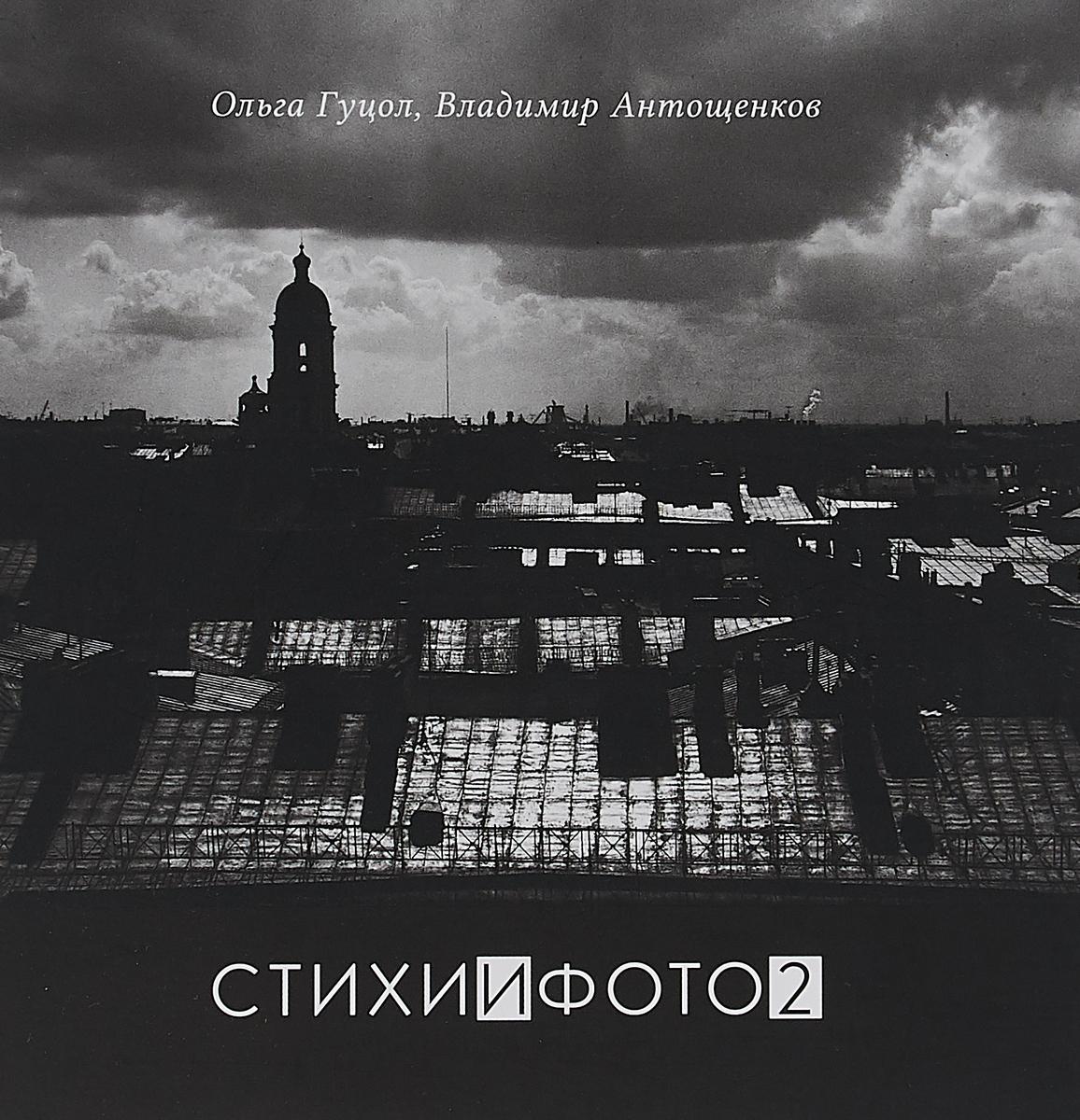 О. Гуцол , В.С. Антощенков Стихотворения. Фотографии. Фотоальбом