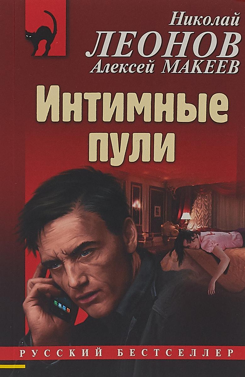 Николай Леонов,Алексей Макеев Интимные пули